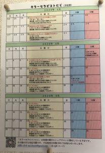 2020年1~3月カレンダー