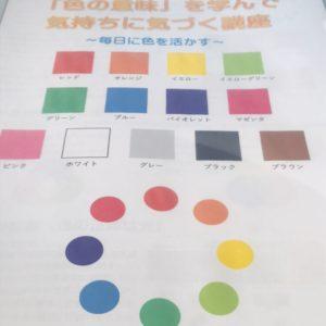 色彩心理講座