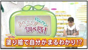 石川テレビリフレッシュ