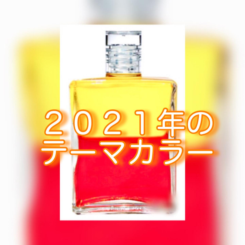 2021年のテーマカラー